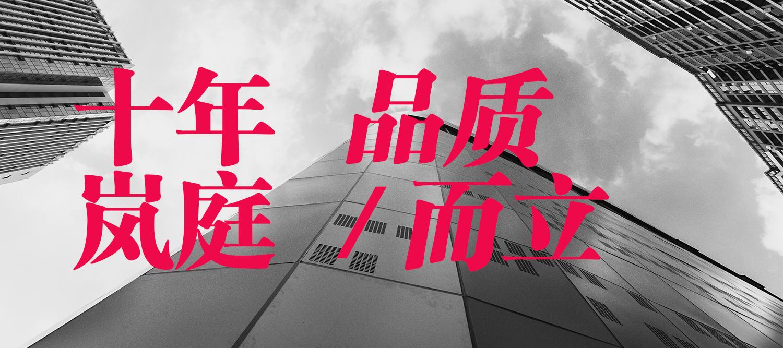 岚庭10周年宣传片:十年岚庭,品质而立