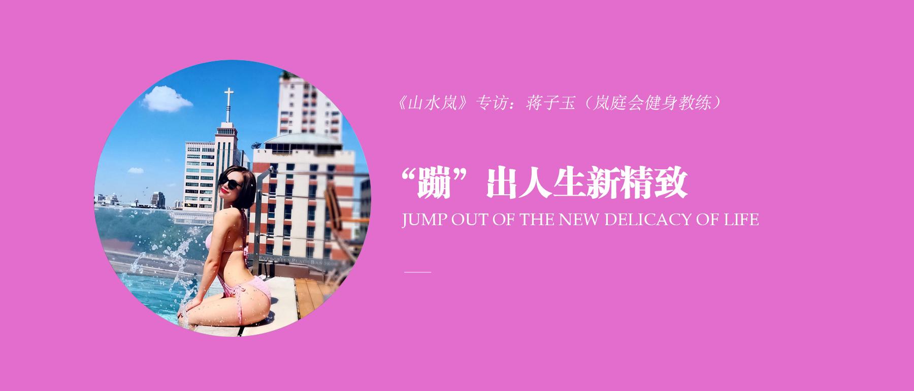 """对话岚庭会健身会所蒋子玉 """"蹦""""出人生新精致"""