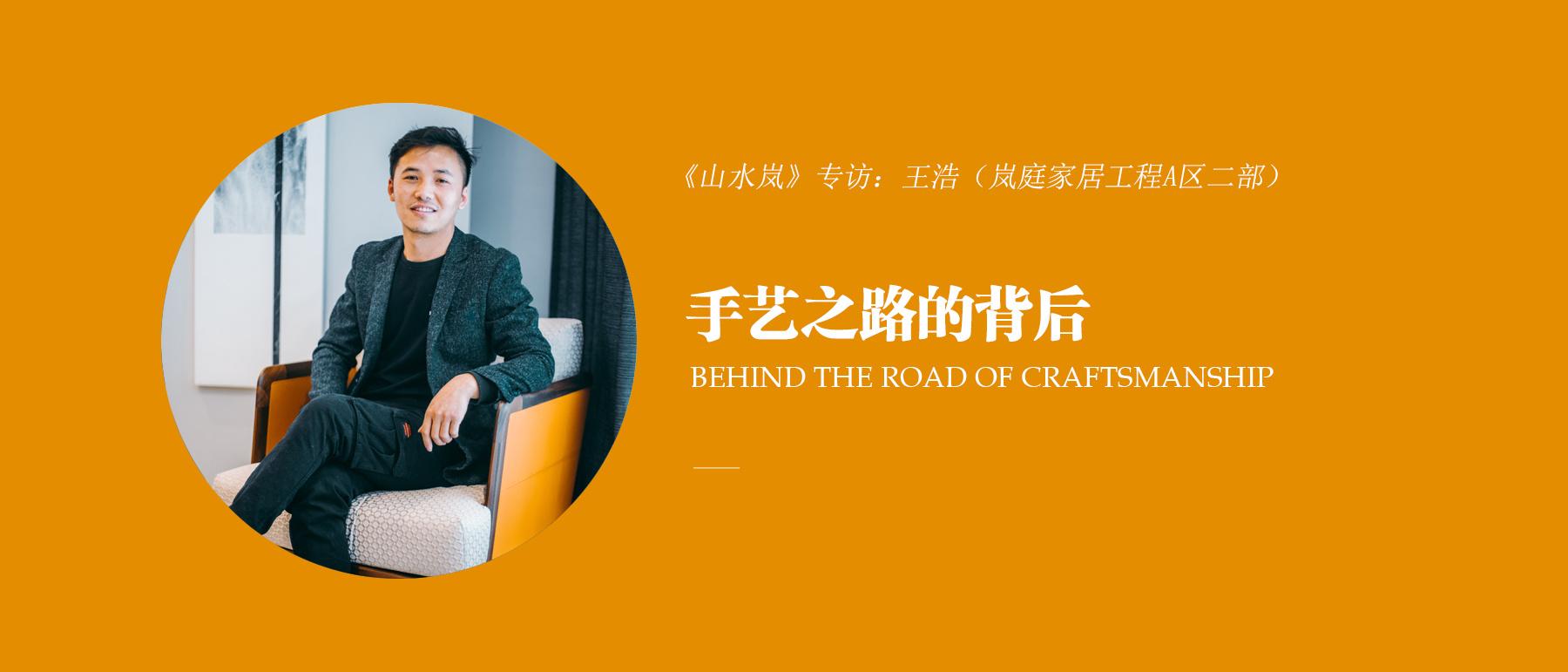 对话岚庭家居工程部王浩 • 手艺之路的背后