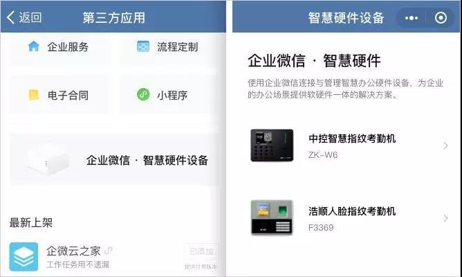 企业微信 2.5.0 版本发布,硬件接口开放