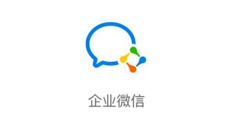 企业微信:致敬企业数字创变者