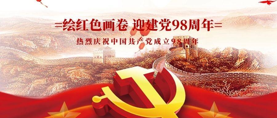 建党98周年,用智慧党建迎接新时代