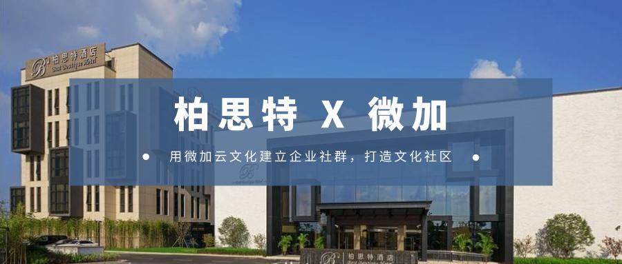 上海柏思特连接微加,建立企业社群,打造文化社区!